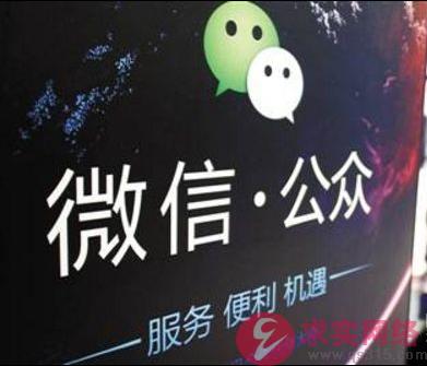 微信公其中众账号申请图文教程