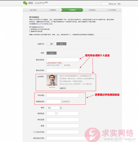 微信公众账号申请图文教程
