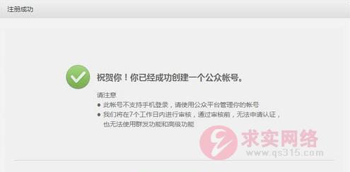 微信公��~�申��D文教程